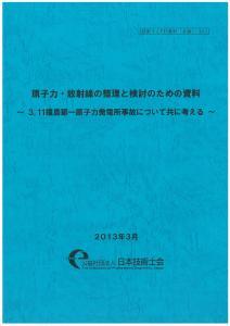 CPD教材『原子力・放射線の整理と検討のための資料』(2013年3月)